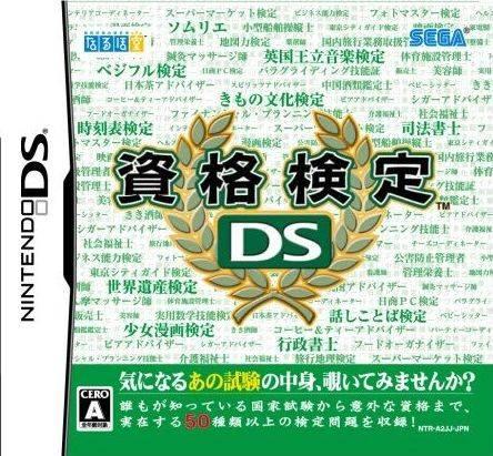 资格鉴定DS