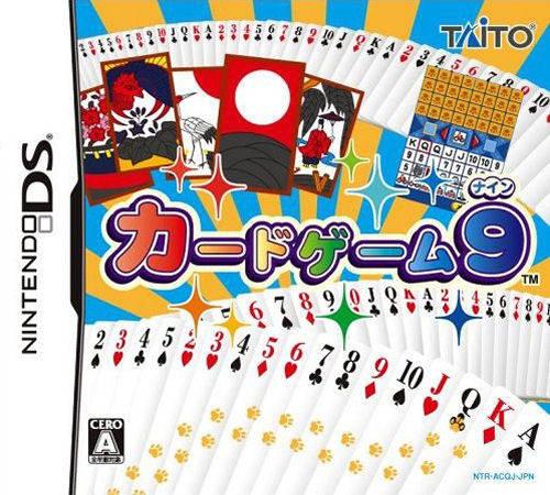 纸牌游戏9