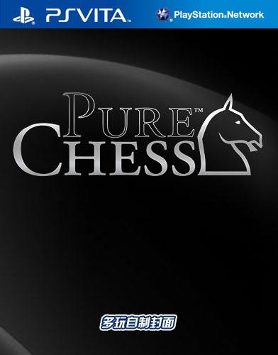 完全国际象棋