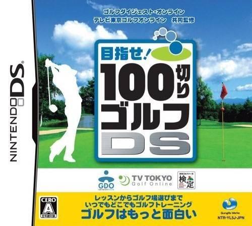 突破100高尔夫DS