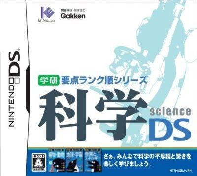 学研要点排行系列 科学DS