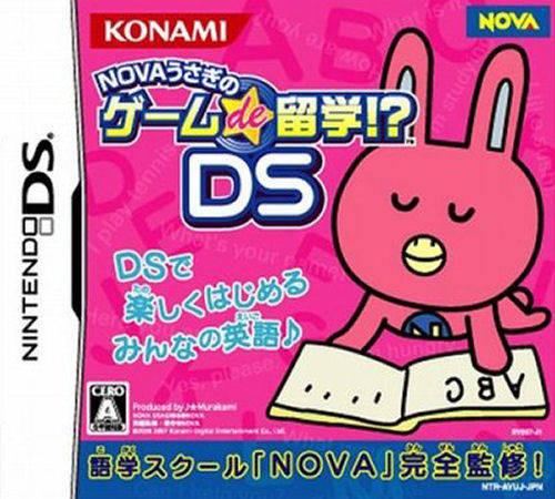 NOVA兔的游戏留学DS