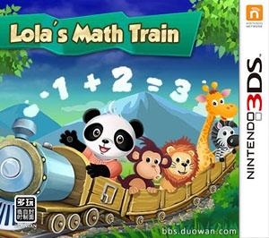 乐乐的数学小火车(3DSWare)