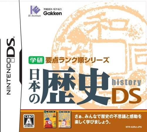 学研要点排行系列 日本的历史DS