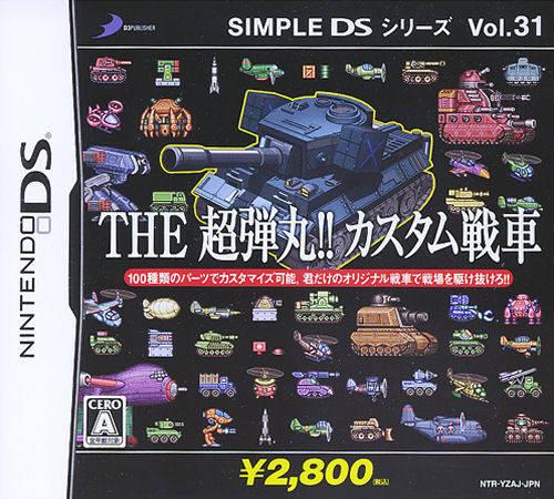 简单DS系列 Vol.31 THE 超弹丸!改造战车