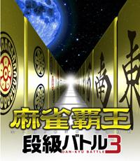麻将霸王 段位战斗3