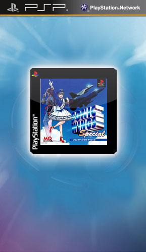 《四國戰機特別版》PSN版