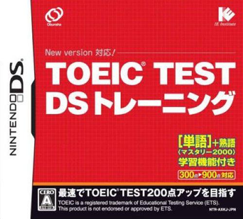 商业托福考试 DS训练