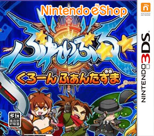Q版苍翼默示录(3DSWare)