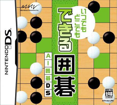 随时随地游戏系列 AI围棋DS