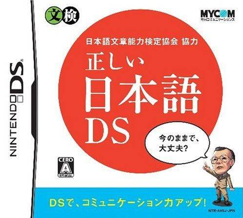 日本语文章能力检定协会协力 正确日语DS