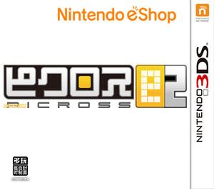 绘图方块e2(3DSWare)