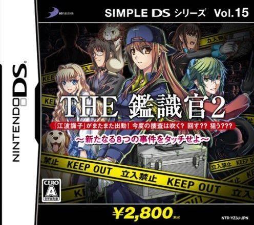 简单DS系列 Vol 15 THE鉴识官2~新的8个事件~