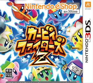 卡比斗士Z(3DSWare)
