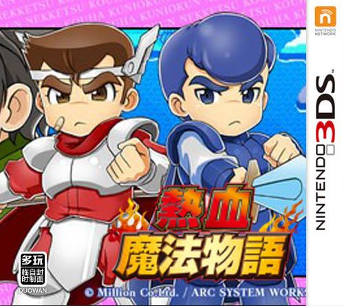 热血魔法物语(3DS Ware)