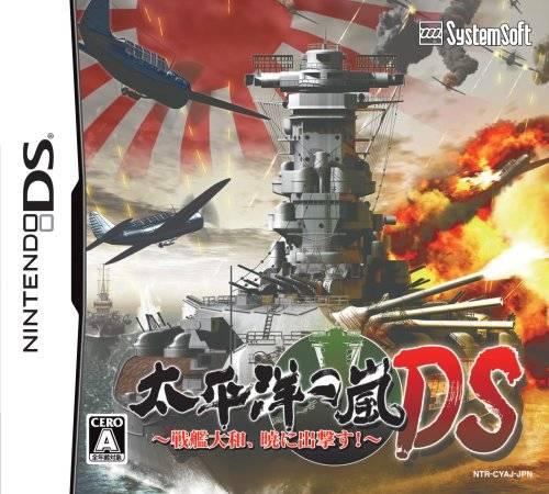太平洋风暴DS 战舰大和、拂晓出击