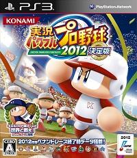 实况力量棒球2012 决定版