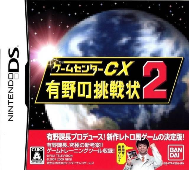 游戏中心CX 有野的挑战书2