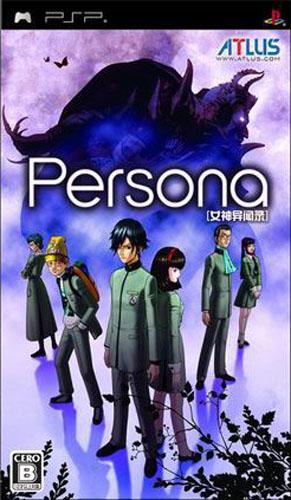 女神异闻录 Persona