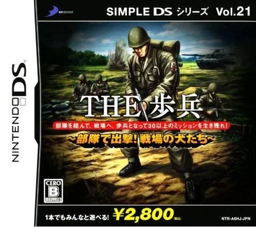 简单DS系列 Vol.21 THE步兵~部队出击!战场之犬
