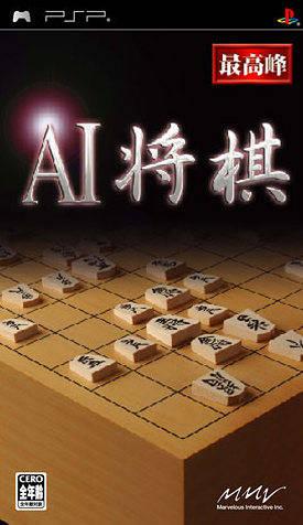 AI 将棋