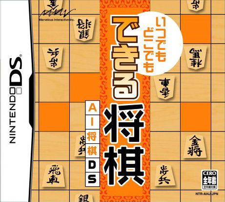 随时随地游戏系列 AI将棋DS