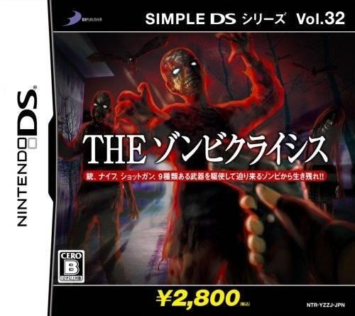 简单DS系列Vol.32 THE 僵尸危机
