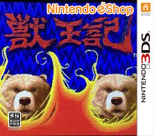 3D兽王记(3DSWare)