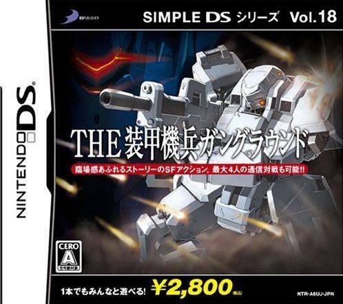 简单DS系列Vol.18 THE 装甲机兵枪炮阵地