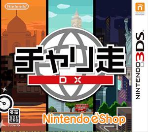 疾走DX(3DSWare)