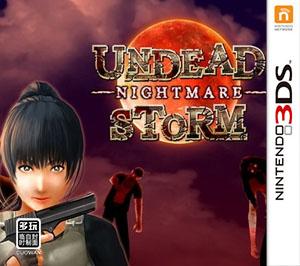 丧尸风暴 恶梦(3DSWare)