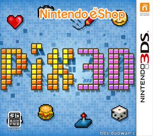 像素3D(3DSWare)