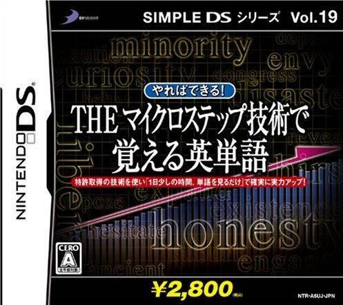 简单DS系列 Vol.19 THE 反复记忆背单词