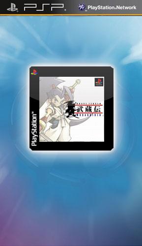 《勇敢的剑士 武藏传》PSN