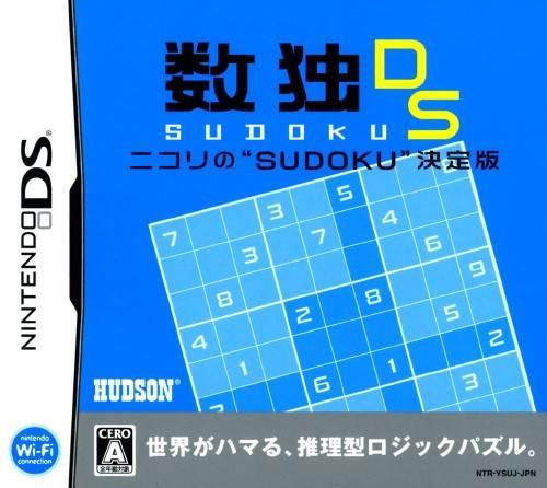 数独DS Nikori数独决定版