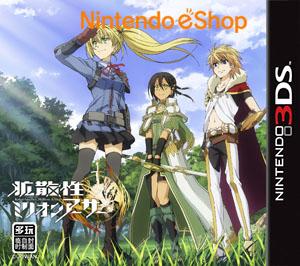扩散性百万亚瑟王(3DSWare)