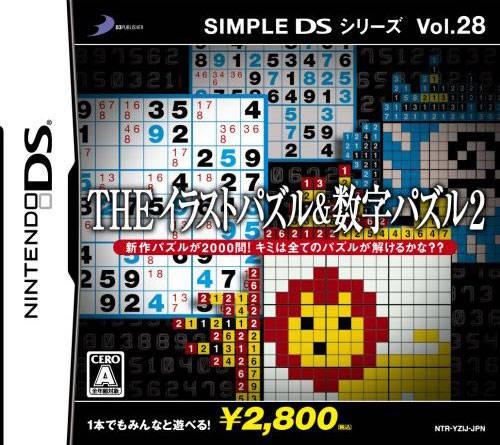 简单DS系列 Vol.28 THE 绘图解谜 数字解谜2