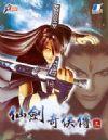 《仙剑奇侠传3》免安装中文绿色版[v1.04版]