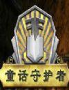 《童话守护者:爱丽丝漫游仙境之旅》简体中文硬盘版