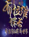 《布拉维探长:布拉维的崭新世界》免安装中文绿色版