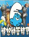 《愤怒的蓝精灵》简体中文硬盘版