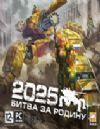 《2025:为国而战》硬盘版