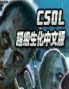 《CSOL超級生化》完美單機中文版硬盤版