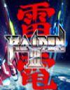 《雷电III》超炫画面完美音效版