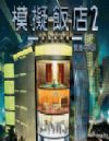 《模拟饭店2》免安装中文绿色版