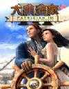 《大航海家3》v1.12繁体中文硬盘版
