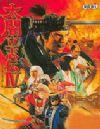 《太阁立志传4》繁体中文硬盘版