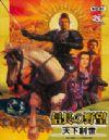 《信长之野望11天下创世》中文2合1硬盘版