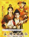 《真·倚天屠龙记》  中文硬盘版