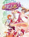 《明星志愿3》繁体中文硬盘版